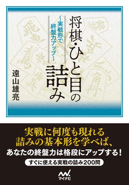 将棋・ひと目の詰み 〜実戦形で終盤力アップ〜