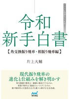 令和 新手白書【角交換振り飛車・相振り飛車編】