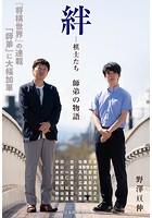 【電子版限定 本文カラー写真版】絆―棋士たち 師弟の物語