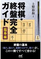 将棋・終盤完全ガイド 基本編
