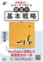 実戦頻出! 次の一手で覚える 囲碁の基本戦略