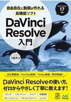 自由自在に動画が作れる高機能ソフト DaVinci Resolve入門