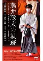 藤井聡太の軌跡 〜400年に一人の天才はいかにして生まれたか〜