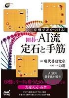 序盤で差をつける! 囲碁・AI流定石と手筋
