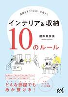 部屋をオシャレに、心地よく インテリア&収納 10のルール