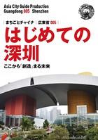 広東省005深セン 〜「改革開放」が生んだ奇跡の街