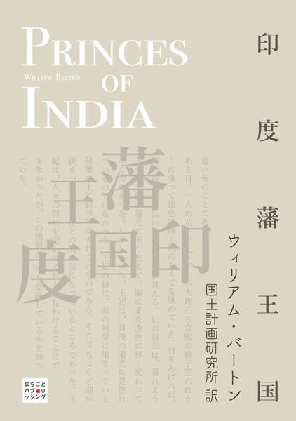 印度藩王国