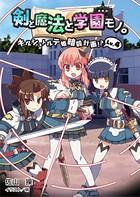 桜ノ杜ぶんこ 剣と魔法と学園モノ。Lv.4 キルシュトルテ姫暗殺計画!?