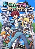 桜ノ杜ぶんこ 剣と魔法と学園モノ。LV.5 王座と王女と冒険者!