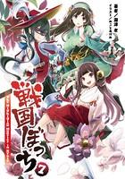 桜ノ杜ぶんこ 戦国ぼっち 7