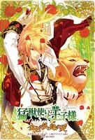 猛獣使いと王子様シリーズ