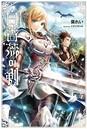 白薔薇の剣