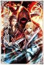 白薔薇の剣 2