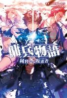 傭兵物語 〜純粋なる叛逆者〜