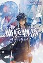 傭兵物語 〜純粋なる叛逆者〜 2(サーガフォレスト)