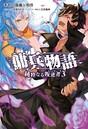 傭兵物語 〜純粋なる叛逆者〜 3(サーガフォレスト)