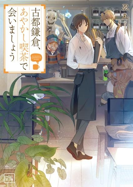 古都鎌倉、あやかし喫茶で会いましょう