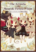 The Artworks of Masayuki Furuya's Vision〜日本一ソフトウェア 古谷優幸の世界〜