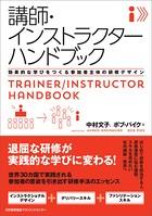 講師・インストラクターハンドブック 効果的な学びをつくる参加者主体の研修デザイン