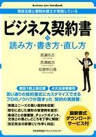 Business Law Handbook