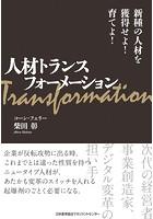 人材トランスフォーメーション 新種の人材を獲得せよ!育てよ!