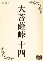 大菩薩峠 十四
