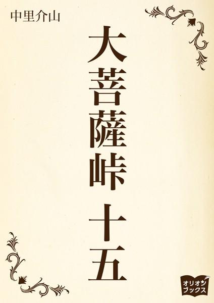 大菩薩峠 十五