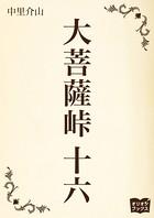 大菩薩峠 十六