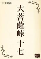 大菩薩峠 十七