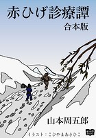 赤ひげ診療譚 合本版
