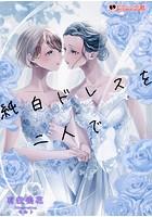 純白ドレスを二人で