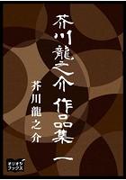 芥川龍之介 作品集