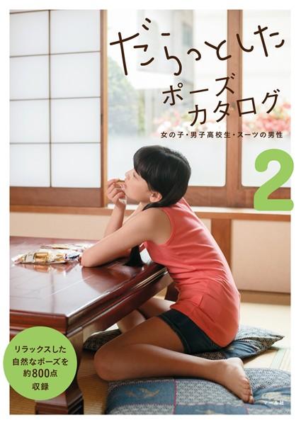 だらっとしたポーズカタログ 2 ─女の子・男子高校生・スーツの男性