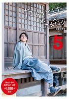 だらっとしたポーズカタログ 5 ─和装の男性
