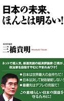日本の未来、ほんとは明るい!