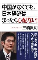 中国がなくても、日本経済はまったく心配ない!