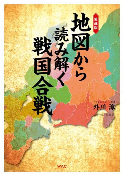 愛蔵版 地図から読み解く戦国合戦