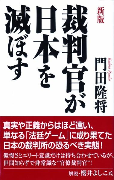 裁判官が日本を滅ぼす