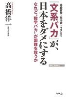 「文系バカ」が、日本をダメにする -なれど'数学バカ'が国難を救うか