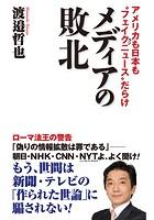 メディアの敗北 アメリカも日本も'フェイクニュース'だらけ