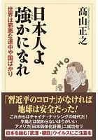 日本人よ強かになれ 世界は邪悪な連中や国家ばかり