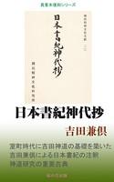 日本書紀神代抄