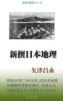 新撰日本地理