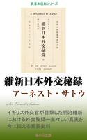 維新日本外交秘録