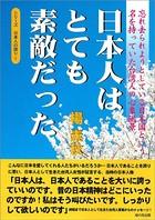 日本人はとても素敵だった―忘れ去られようとしている日本国という名を持っていた台湾人の心象風景