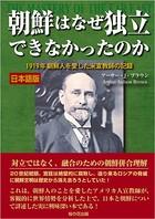 朝鮮はなぜ独立できなかったのか 日本語版・縦書き