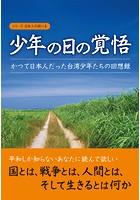 少年の日の覚悟―かつて日本人だった台湾少年たちの回想録