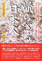 日本人の誇りシリーズ