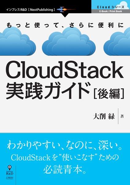 CloudStack実践ガイド [後編]