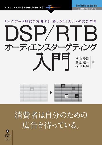 DSP/RTBオーディエンスターゲティング入門
